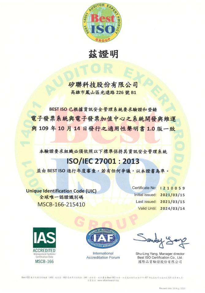 e首發票成功導入電子發票系統與維運管控取得ISO 27001資安認證